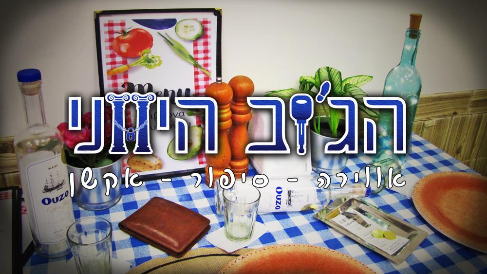 הג'וב היווני - חדר בריחה 3