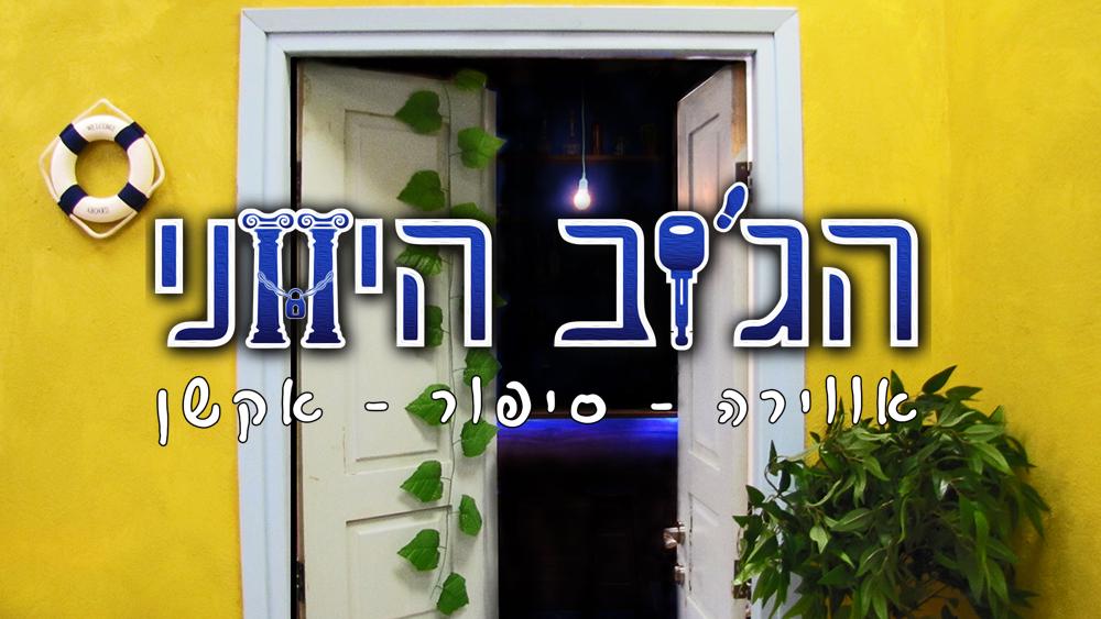 הג'וב היווני - חדר בריחה 4