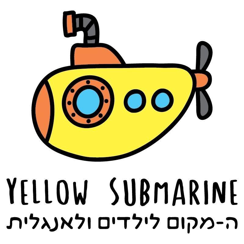 צוללת צהובה ה-מקום לילדים ולאנגלית