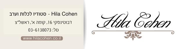 הילה כהן שמלות כלה וערב
