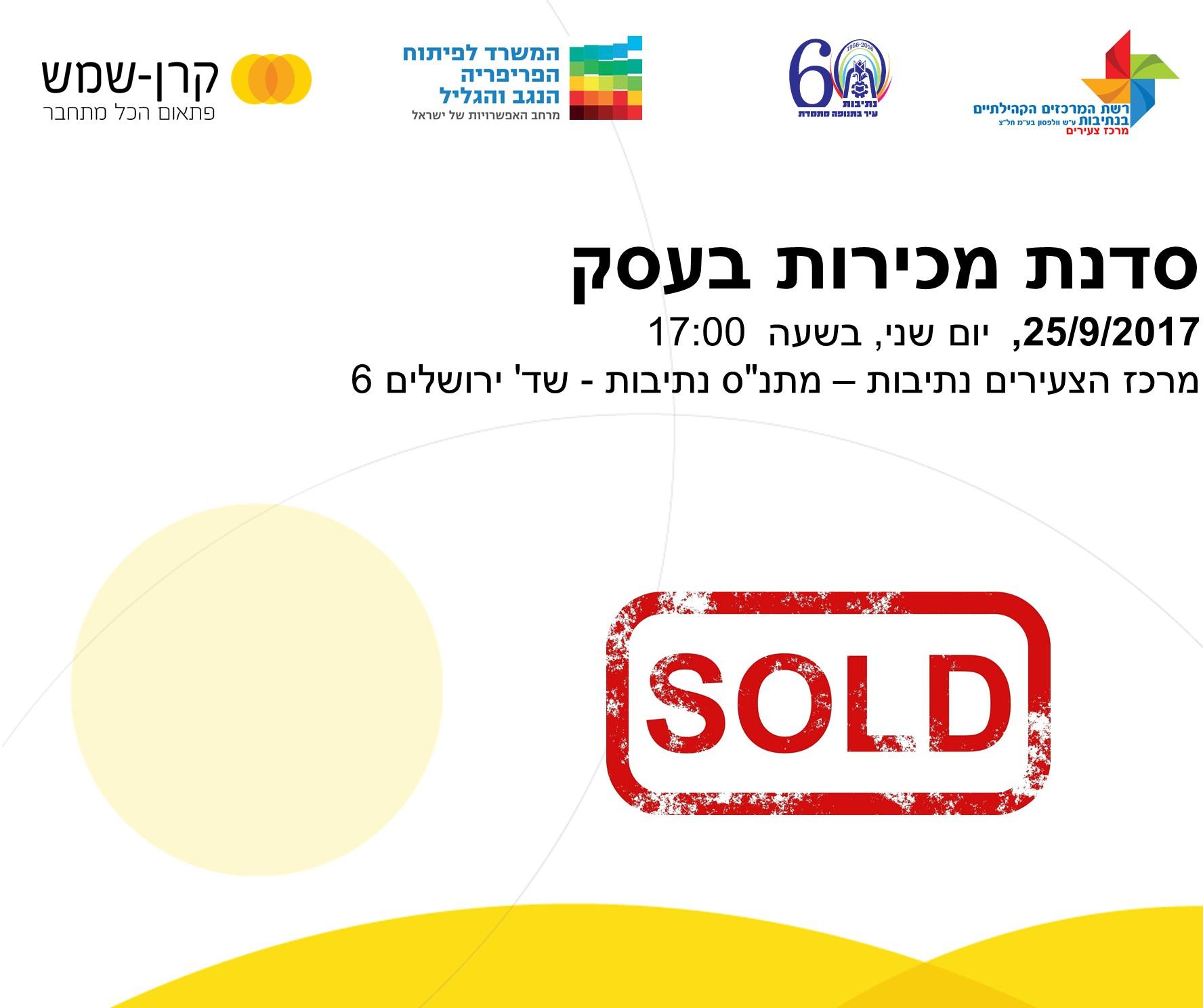 סדנת מכירות בעסק – בשיתוף מרכז צעירים נתיבות