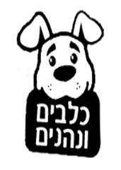 כלבים ונהנים