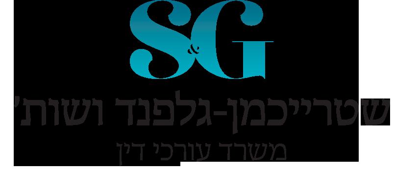 שטרייכמן – גלפנד ושות', משרד עורכי דין