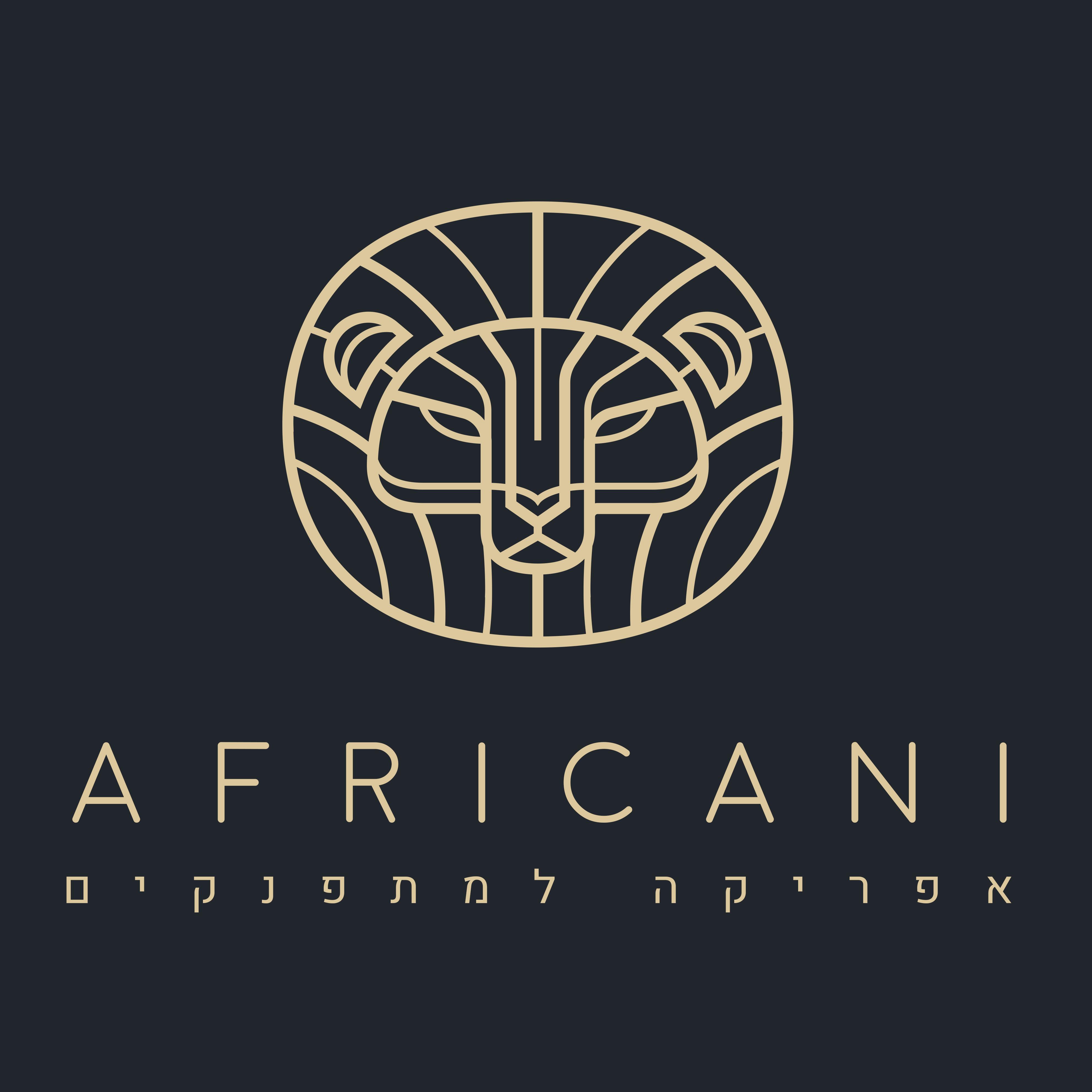 אפריקני – אפריקה למתפנקים