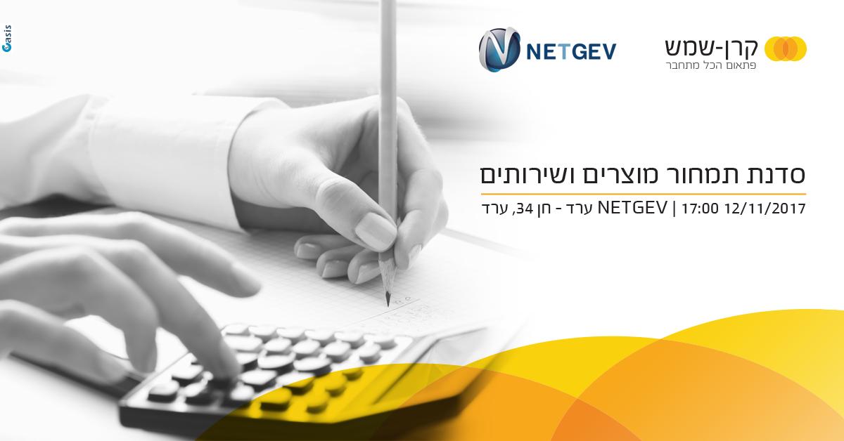 תמחור מוצרים ושירותים – בשיתוף NETGEV ערד