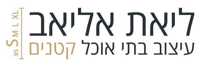 ליאת אליאב – עיצוב בתי אוכל