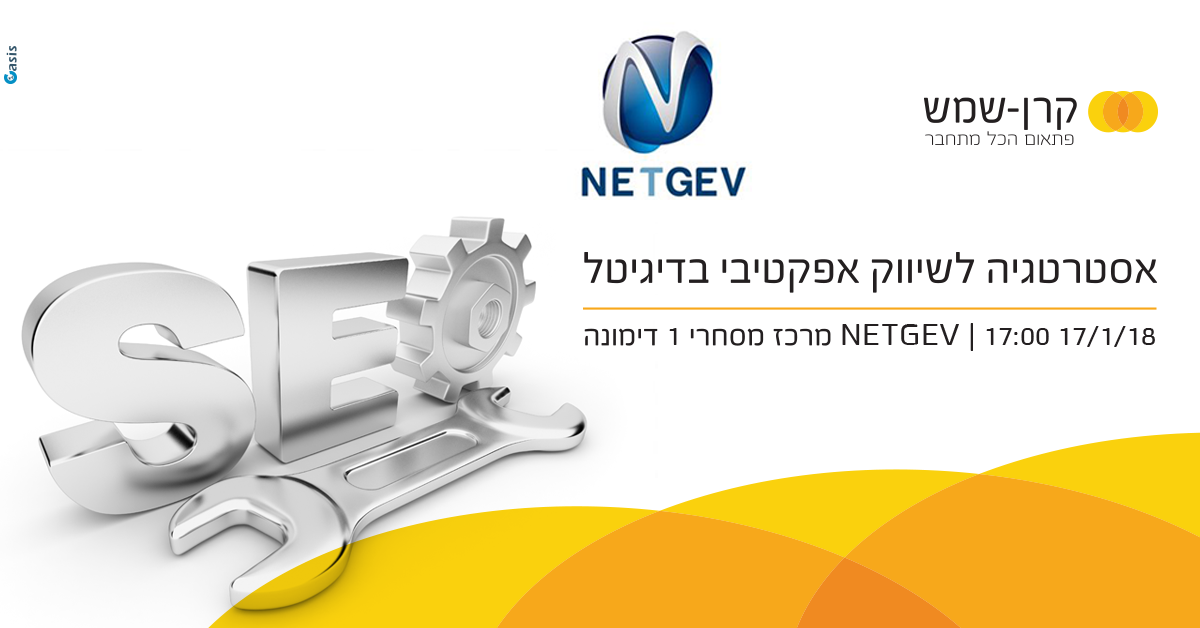 אסטרטגיה לשיווק אפקטיבי בדיגיטל – בשיתוף NETGEV דימונה