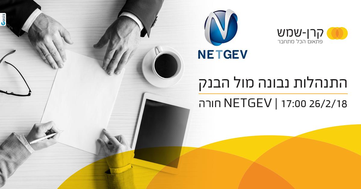 התנהלות מול הבנק – בשיתוף NETGEV חורה