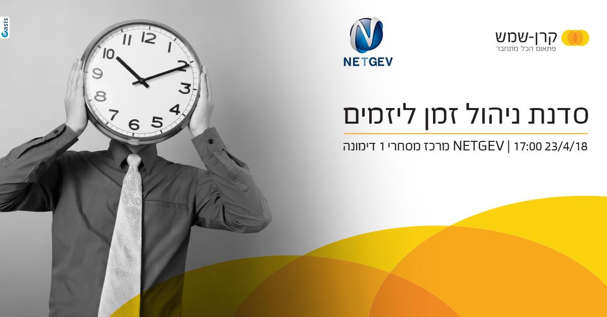 ניהול זמן – בשיתוף NETGEV דימונה