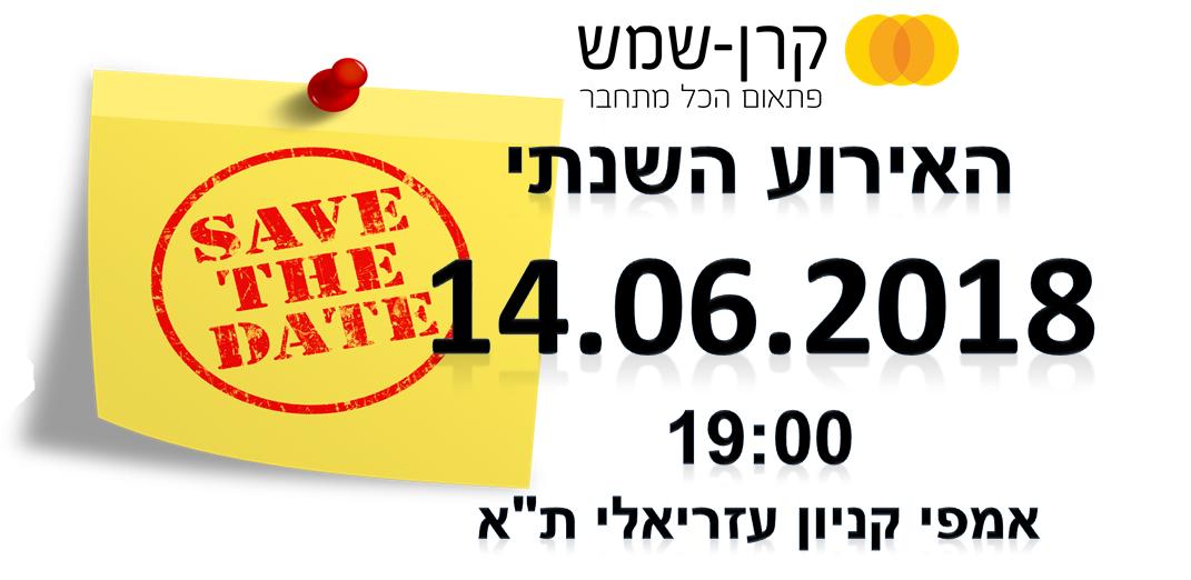 SAVE THE DATE האירוע השנתי של קרן-שמש