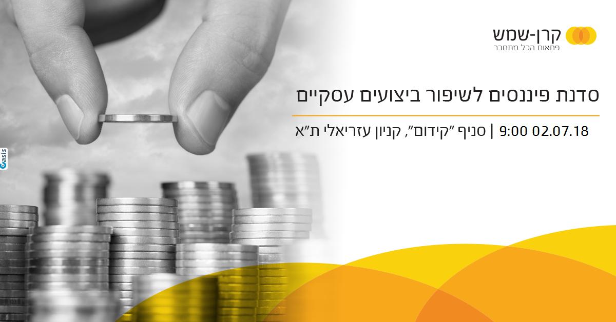 סדנת פיננסים- שיפור ביצועים עסקיים