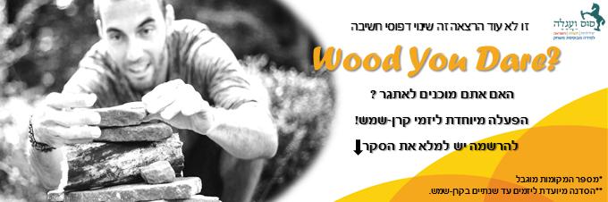 wood you dare- הפעלה מיוחדת ליזמי קרן-שמש