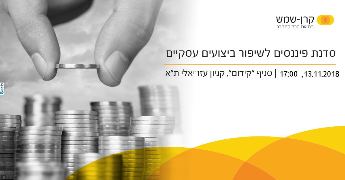 סדנת ניהול פיננסים ליזמים