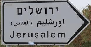 סיור מנטורים בירושלים – 19 באוקטובר 2018