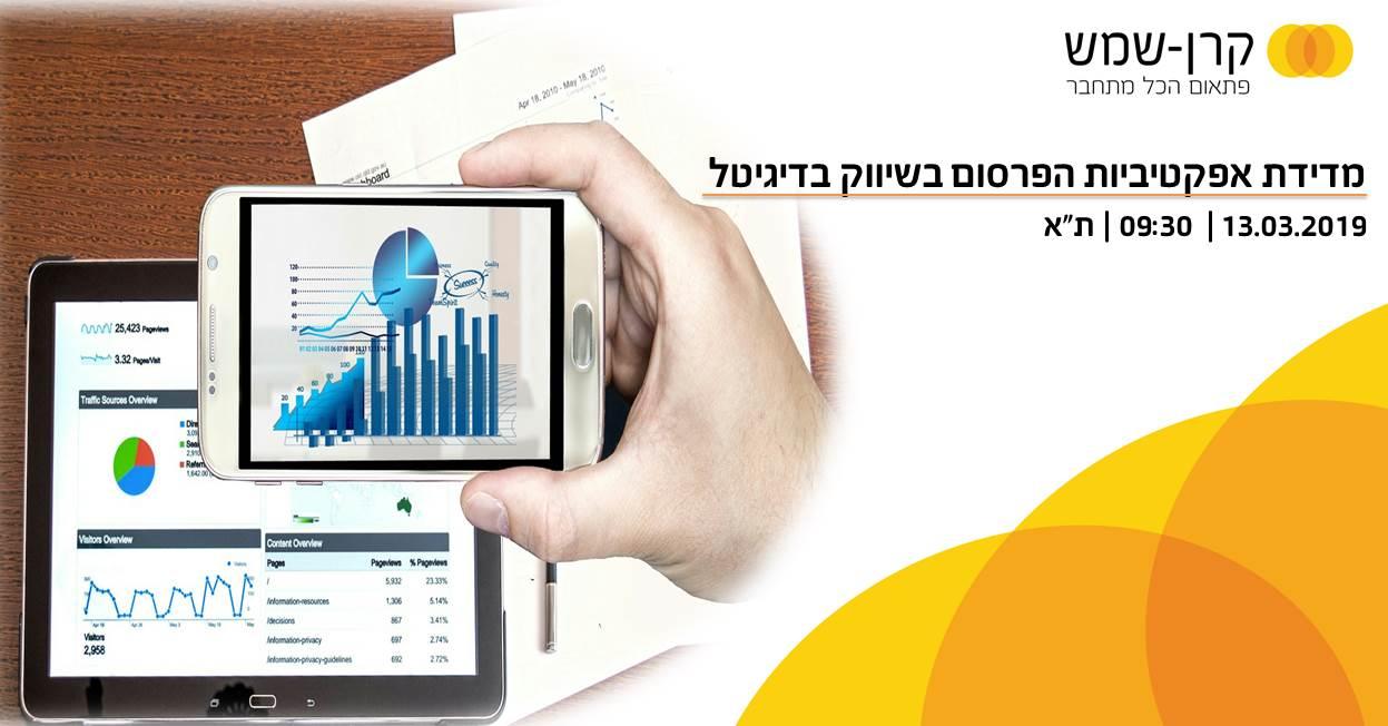 מדידת אפקטיביות הפרסום בשיווק הדיגיטלי