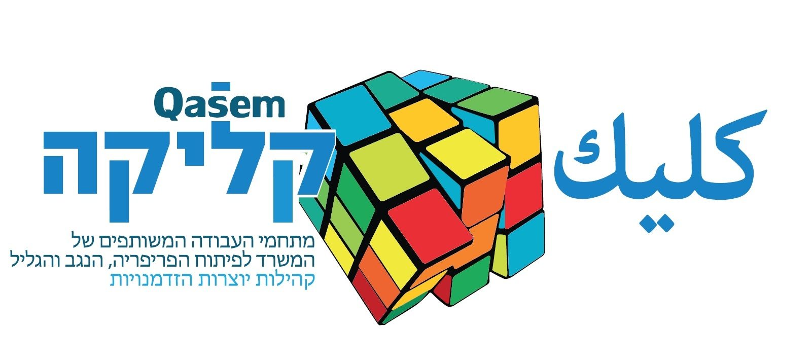 קליקה האב קאסם