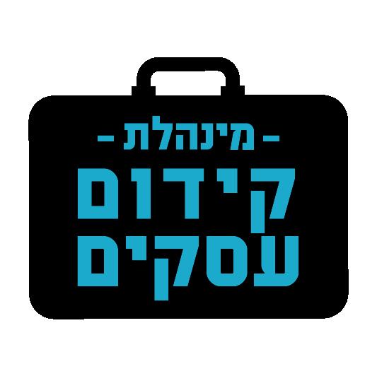 מנהלת קידום עסקים בעיריית תל אביב יפו