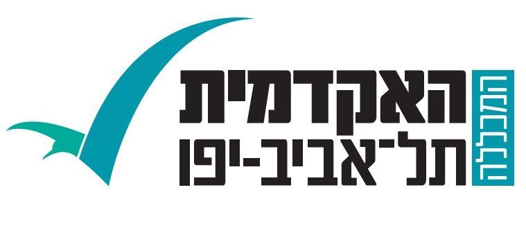 האקדמית תל אביב יפו