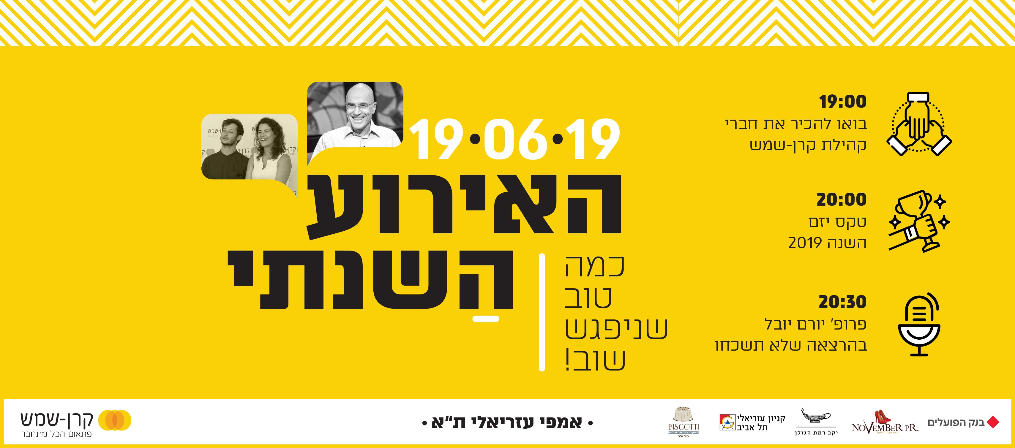 הזמנה לאירוע השנתי של קרן-שמש 2019
