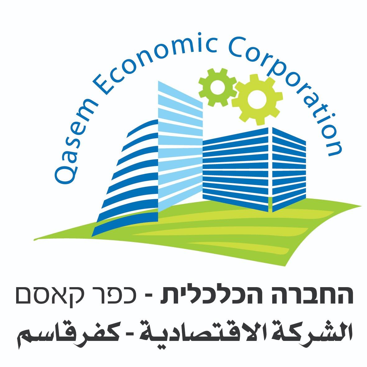 החברה הכלכלית כפר קאסם