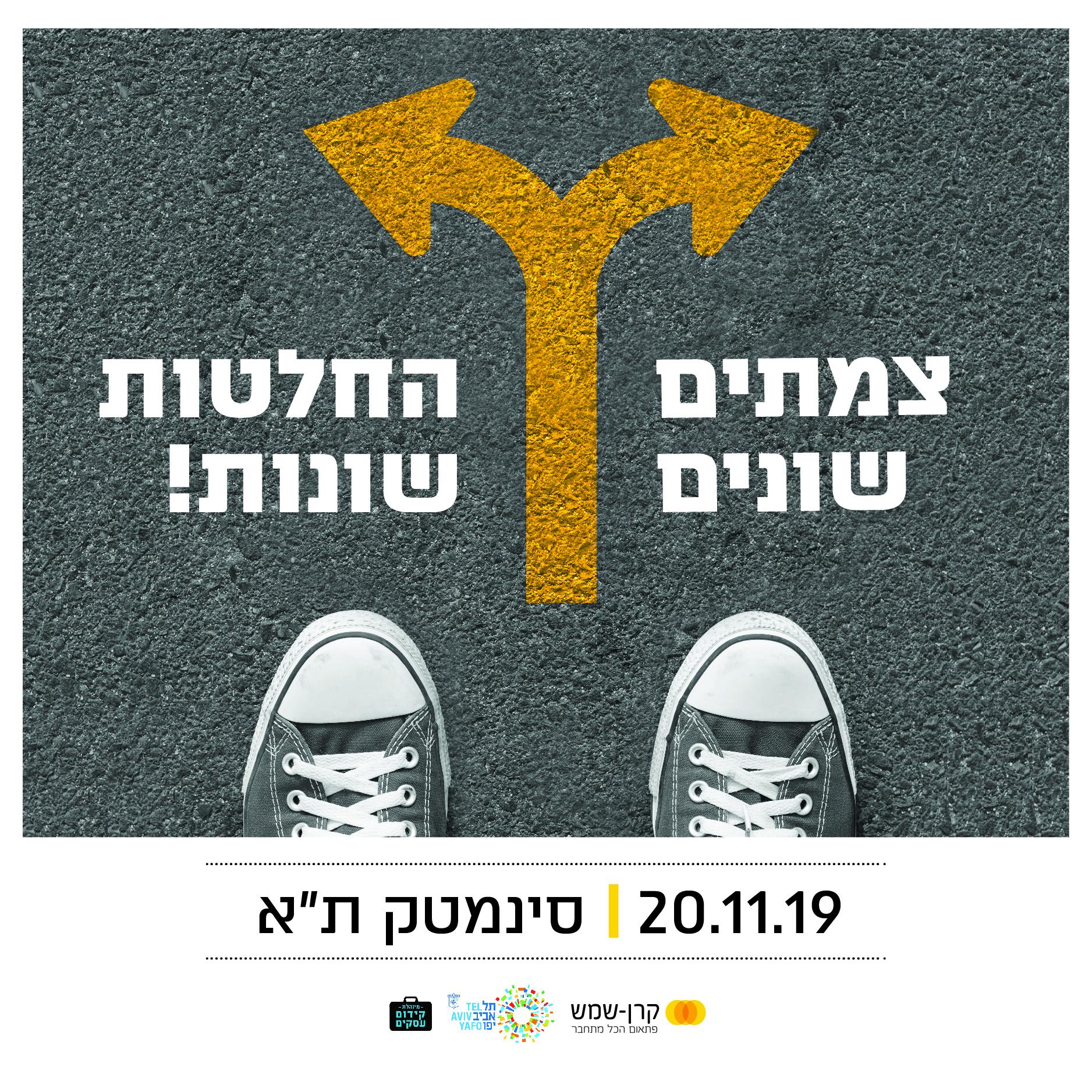 קבלת החלטות בעסקים קטנים- יום פתוח לקהל- נובמבר 2019