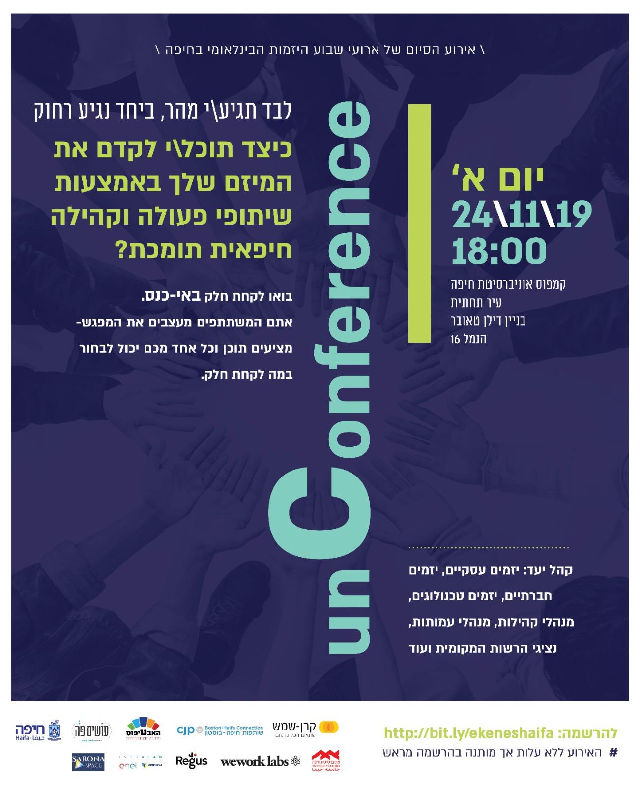 אי-כנס חיפה- ההזדמנות שלך להשפיע על הקהילה