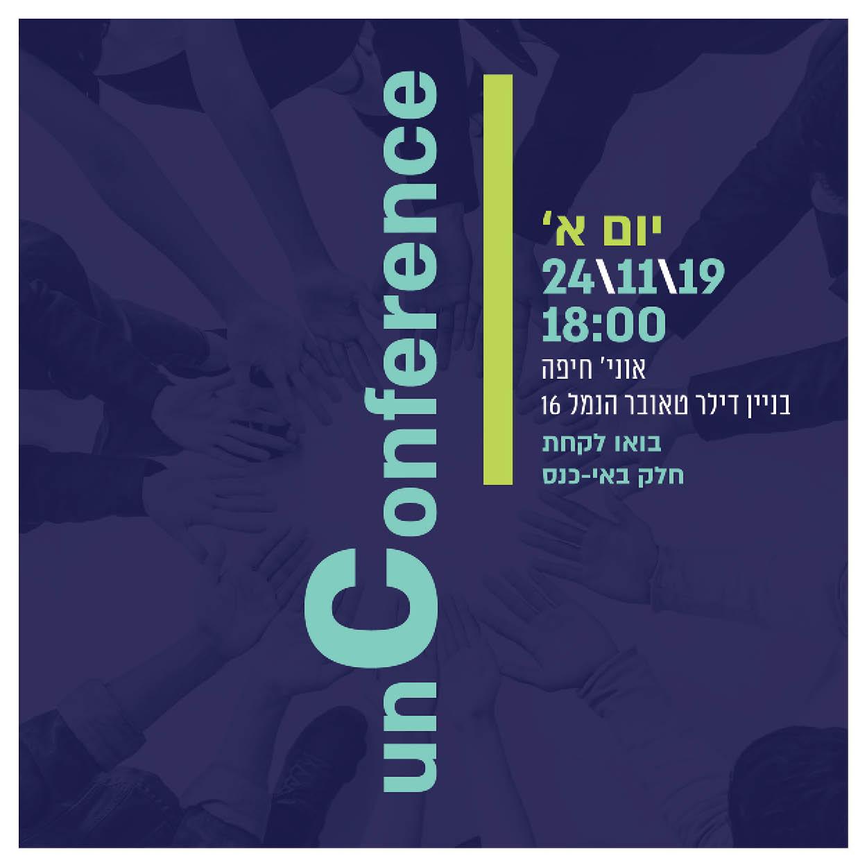 אי-כנס חיפה- קהילה ושיתופי פעולה ככלי להצלחה