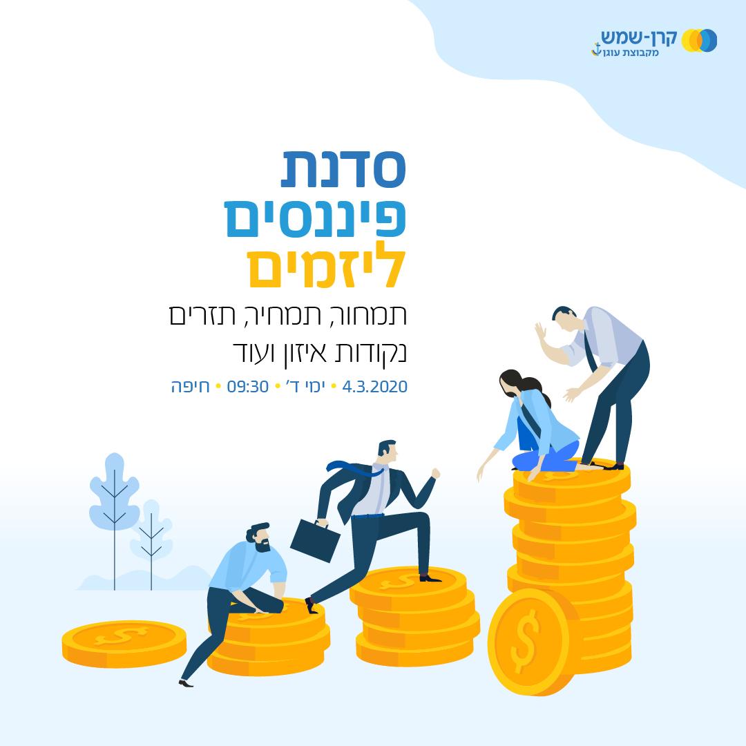 סדנת ניהול פיננסים ליזמים- מחזור מרץ  2020 – צפון