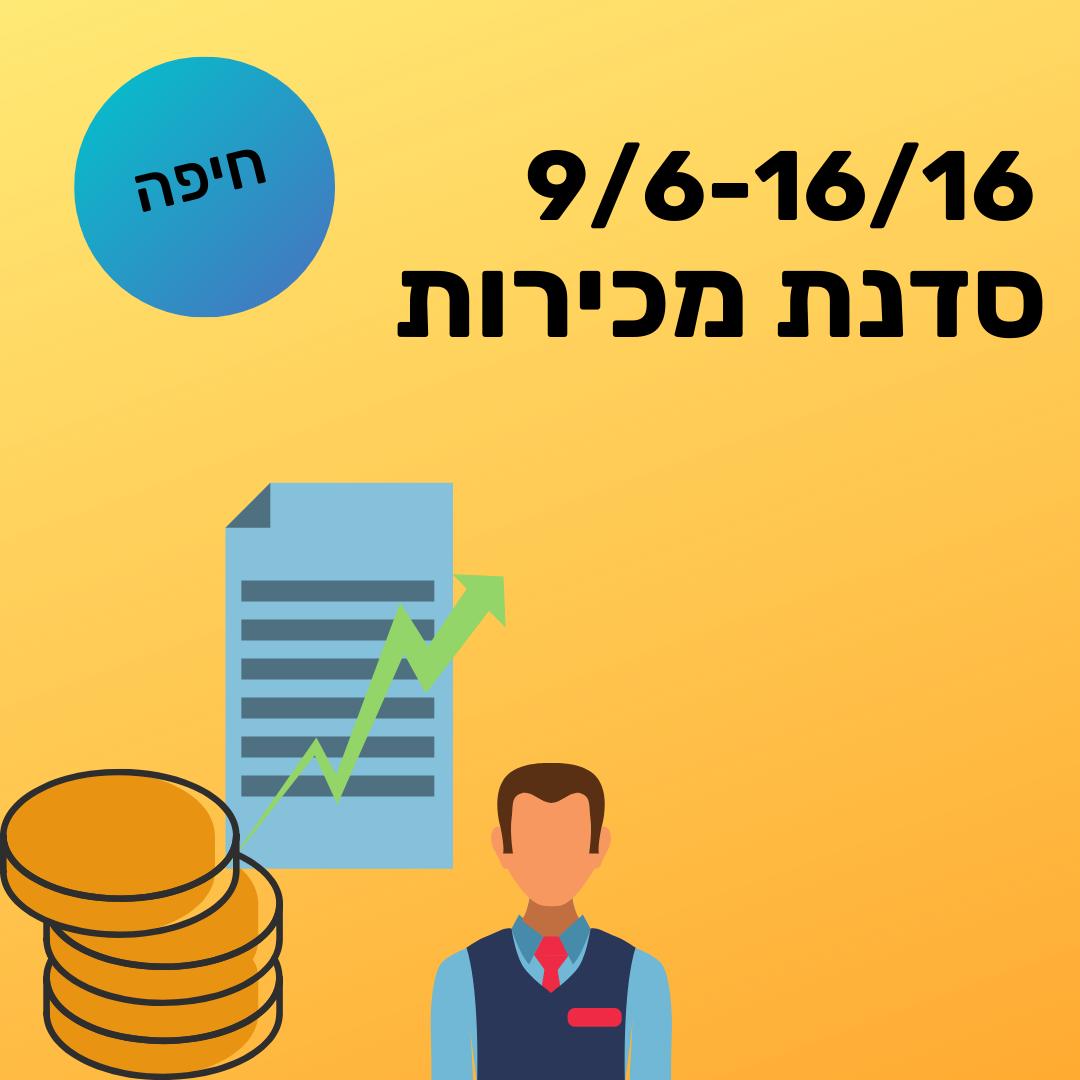 סדנת מכירות – חיפה
