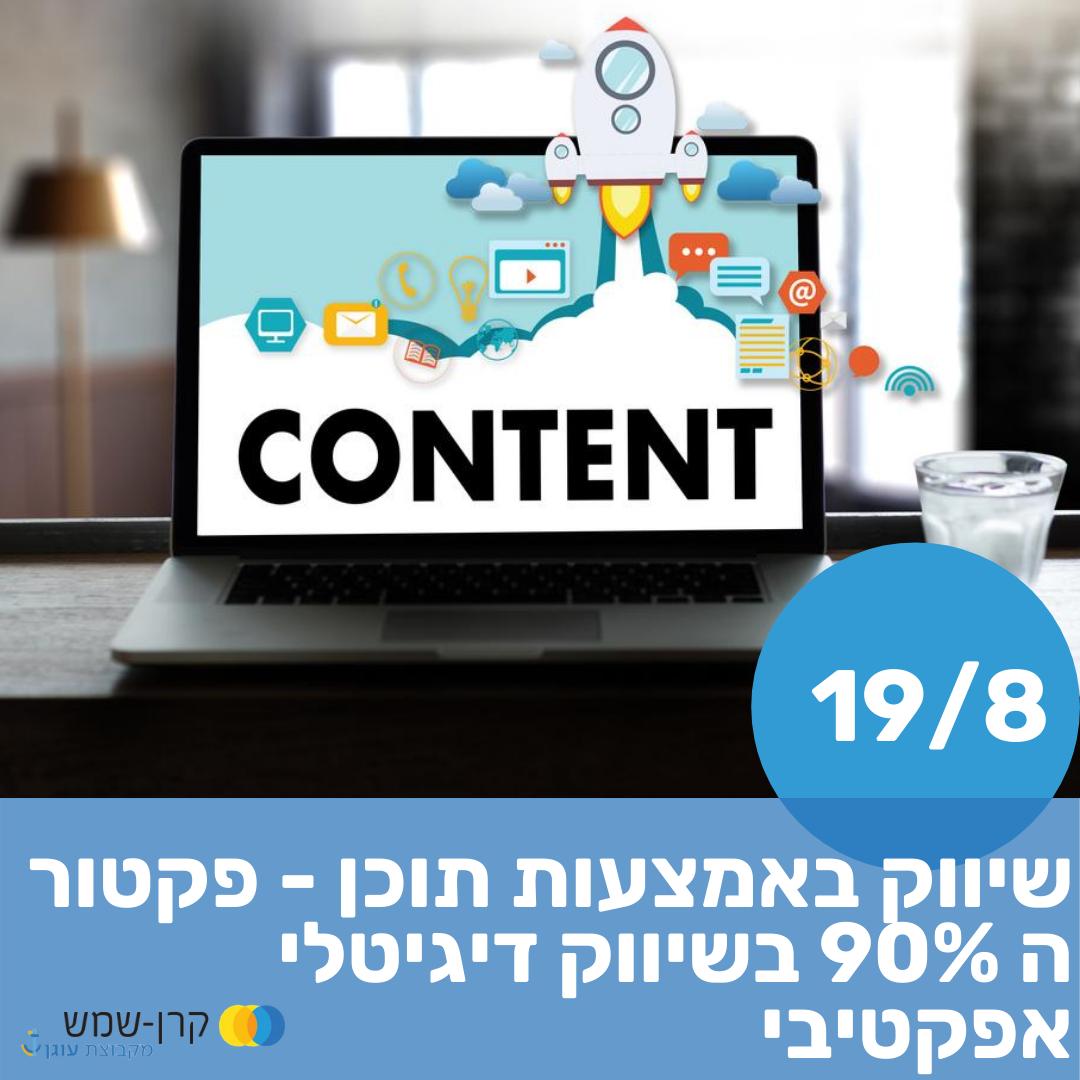 שיווק באמצעות תוכן – פקטור ה 90% בשיווק דיגיטלי אפקטיבי