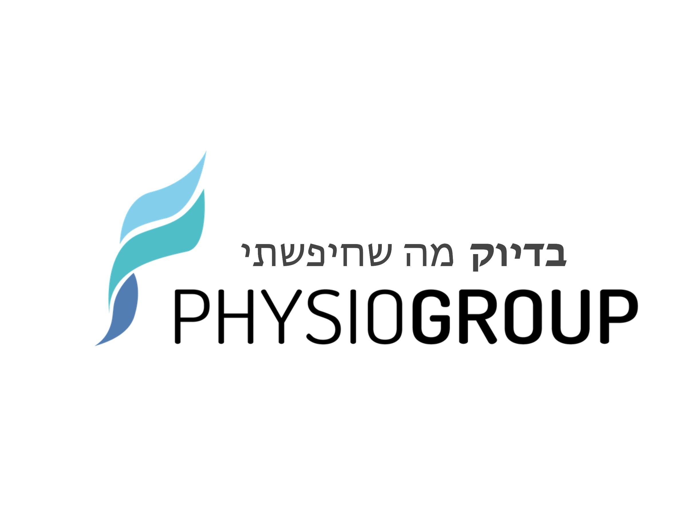 פיזיוגרופ פיזיותרפיה