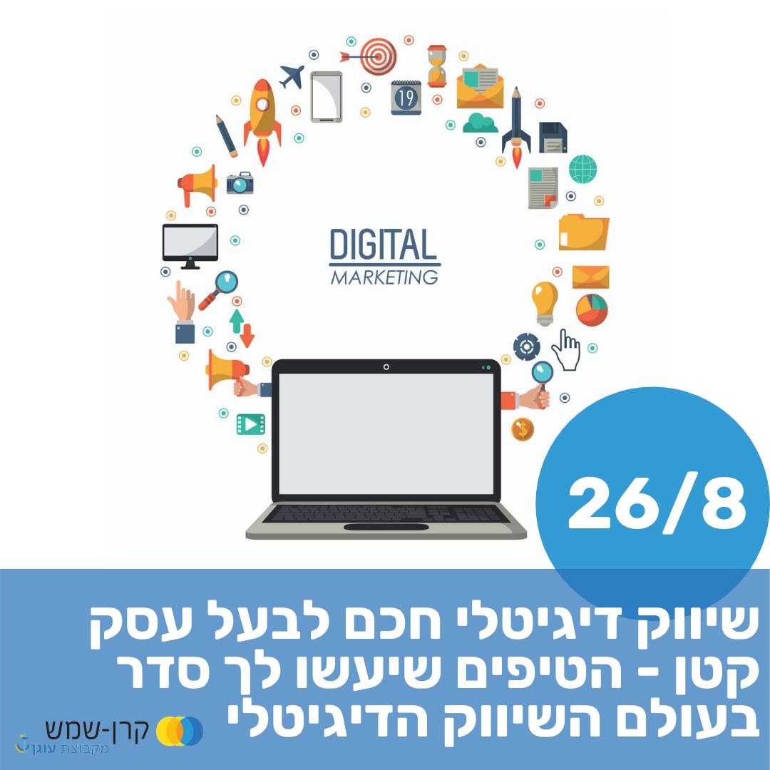שיווק דיגיטלי חכם לבעל עסק קטן – הטיפים שיעשו לך סדר בעולם השיווק הדיגיטלי