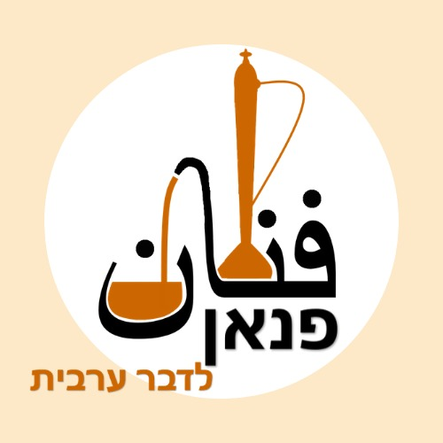 פנאן לדבר ערבית