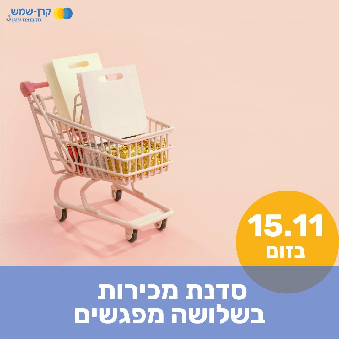 סדנת מכירות בשלושה מפגשים החל ב- 15/11/2020- בזום