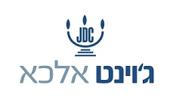 לוגו ג'וינט אלכא