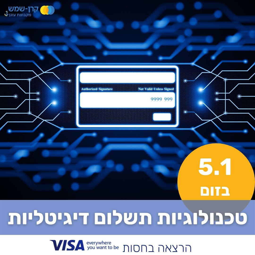 טכנולוגיות תשלום דיגיטליות