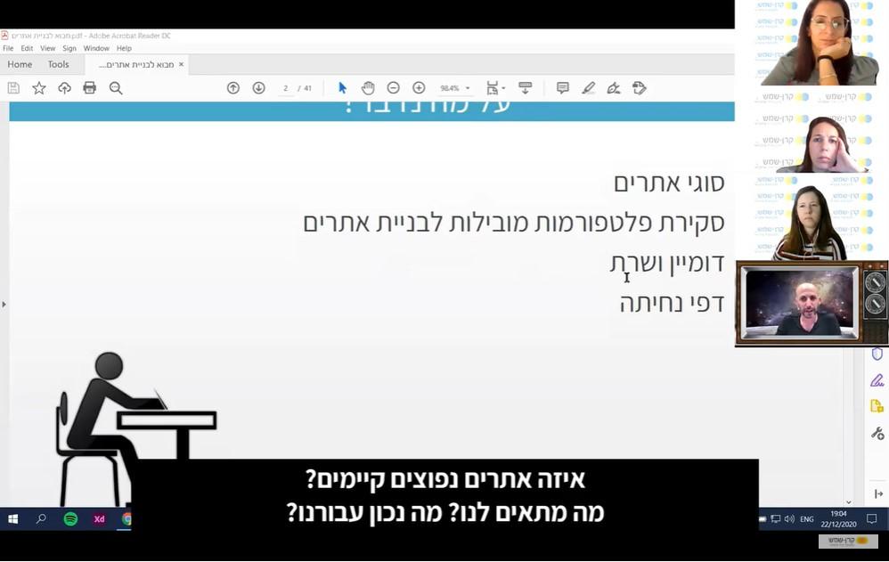 הרצאת מבוא לבניית אתרים עם עפר זיו מ face 2 face, דצמבר 2020- קרן-שמש