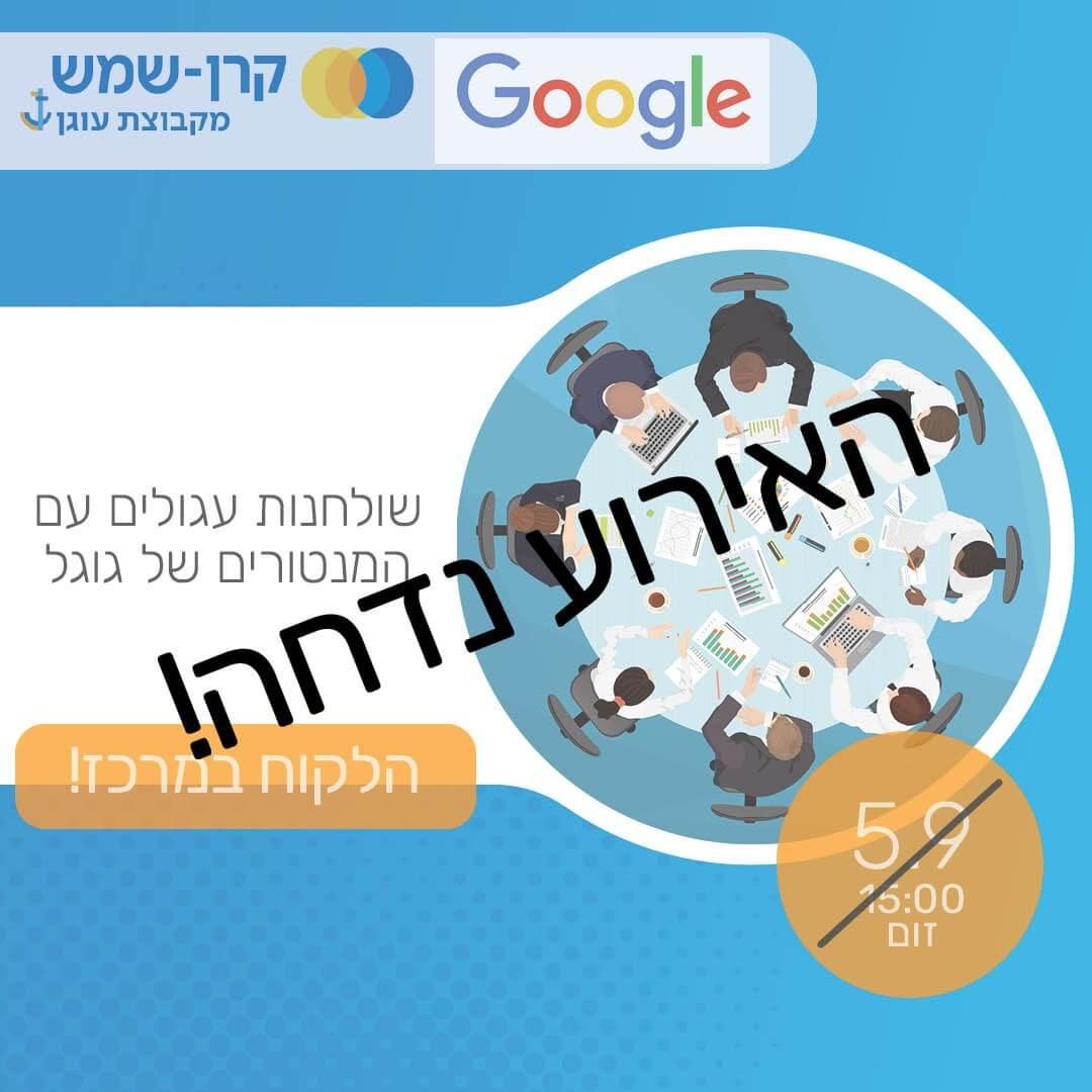 מפגש עם המומחים של גוגל – הלקוח במרכז