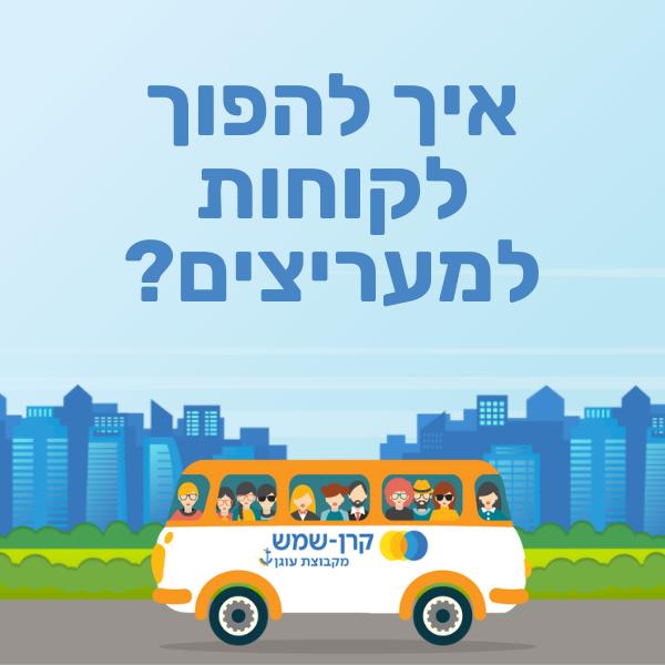 קרן-שמש בדרכים – איך הופכים לקוחות למעריצים – ירושלים